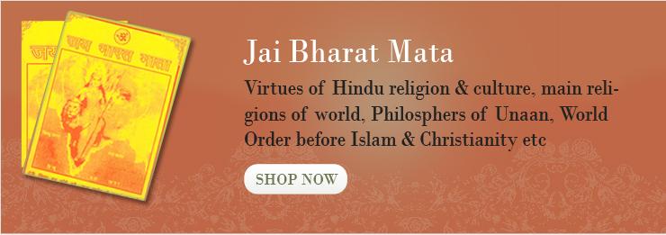 Jai-Bharat-Mata