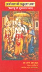 Ayodhya Ke Pramukh Raja