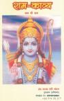Ram Kavya