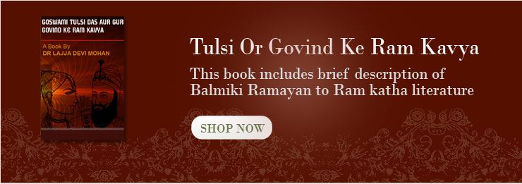 tulsi-govind-ke-ram-kavya-slide